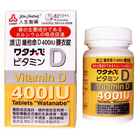 人生製藥維他命D膜衣錠120錠6罐