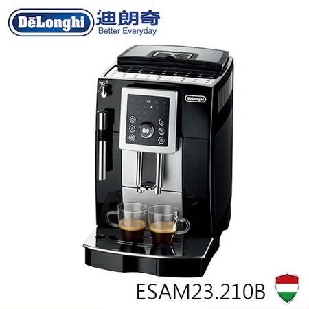Delonghi迪朗奇睿緻型全自動義式咖啡機 ECAM 23.210.SB