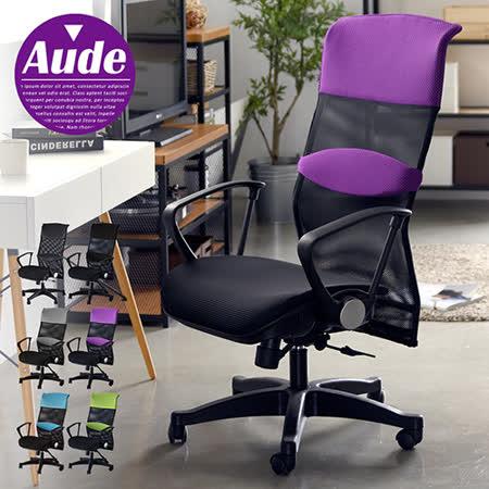 Peachy life 人體工學D扶手曲線造型多功能電腦椅/辦公椅/書桌椅(六色可選)