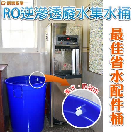 【G+居家】MIT 台製RO廢水收集桶 萬用桶 106L (1入組)