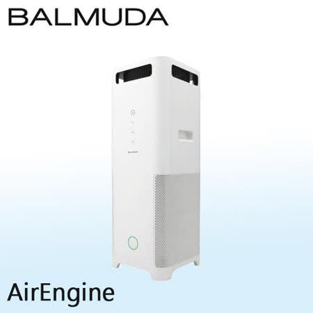 {優惠加購濾網}BALMUDA AirEngine 空氣清淨機 (白 x 黑) 日本設計 公司貨