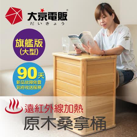 【福利品特賣】大京電販 遠紅外線養生原木桑拿桶-旗艦版大型(舊款出清)