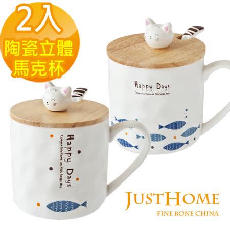 【Just Home】貓咪與魚陶瓷附蓋附匙馬克杯380ml(2入組)