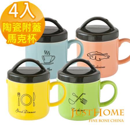 【Just Home】飯鍋造型陶瓷附蓋馬克杯340ml(4入組)