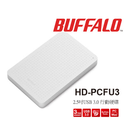 BUFFALO  2.5吋 2TB USB 3.0 行動硬碟 (HD-PCF2.0U3WD白)