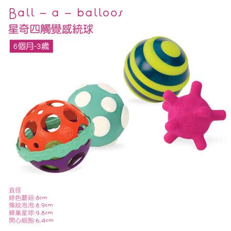 【美國B.Toys感統玩具】星奇四觸覺感統球