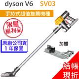 【送床墊吸頭】dyson V6 SV03 無線手持式吸塵器 琉璃黃 極限量福利品