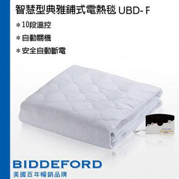 BIDDEFORD 美國智慧型安全舖式電熱毯137*191 UBD-F