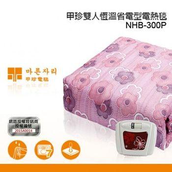 韓國甲珍 韓國進口5尺6尺雙人電毯(花色隨機) NHB-300P