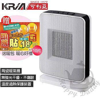可利亞 《買一送一》PTC陶瓷恆溫暖氣機 KR-904T_送暖暖包UL850-1