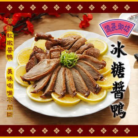 名店任選【億長御坊】冰糖醬鴨(半隻切塊)(500g)