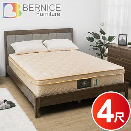 Bernice-天絲抗菌植物纖維獨立筒床墊-4尺單人加大