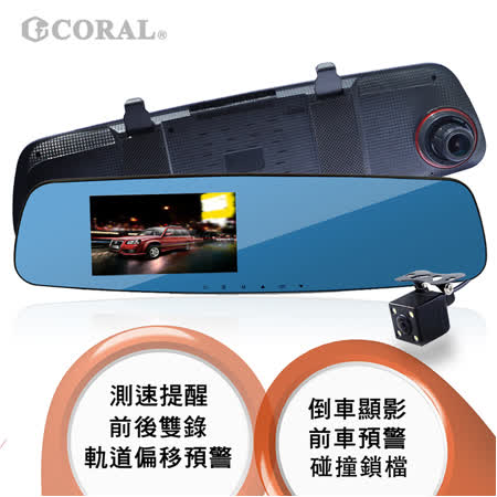 CORAL T3i - 4.3吋 GPS測速 雙鏡頭 安全預警 後視鏡行車記錄器 (ADAS雙鏡頭行車記錄器)