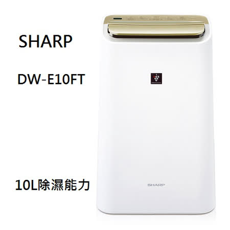 SHARP夏普 10公升 自動除菌離子空氣清淨除濕機 DW-E10FT/W (白色)