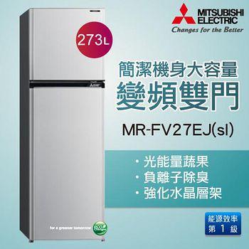 MITSUBISHI三菱 273公升雙門變頻超大容量冰箱-銀(SL) MR-FV27EJ