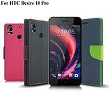 【台灣製造】MyStyle HTC Desire 10 Pro 期待雙搭側翻皮套