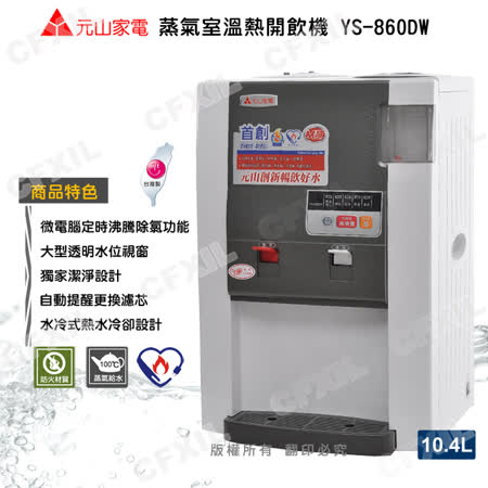【元山】蒸氣室溫熱開飲機 YS-860DW