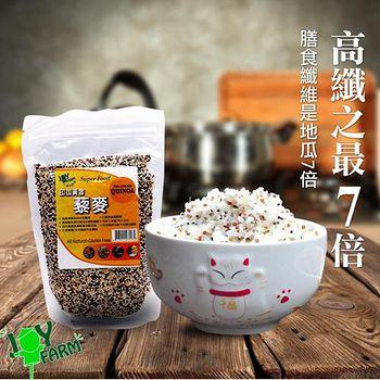 喬伊農場 三色彩虹藜麥穀物 (500g/包)(真空包裝)