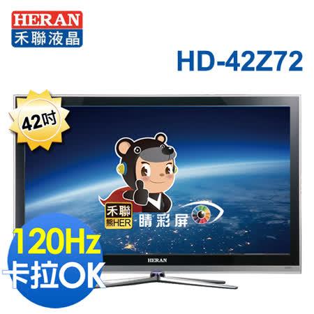 HERAN禾聯  42型卡拉OK LED液晶+視訊盒 HD-42Z72送VIP精緻安裝