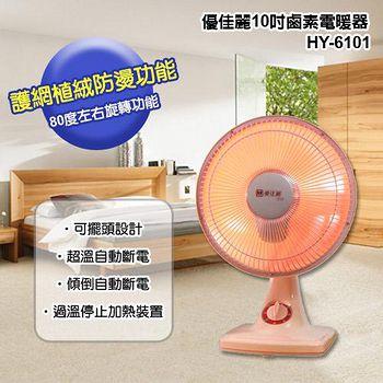 優佳麗 鹵素電暖器(HY-6101) 10吋