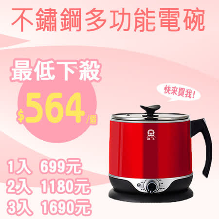 【團購三入】晶工牌 不鏽鋼多功能美食鍋 (富貴紅) JK-201R