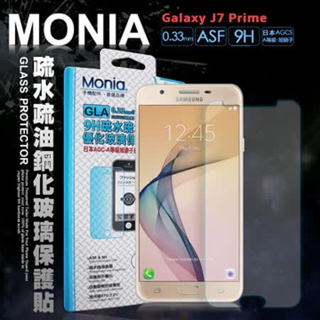 MONIA  Samsung Galaxy J7 Prime 5.5吋 日本頂級疏水疏油9H鋼化玻璃膜 玻璃保護貼(非滿版)