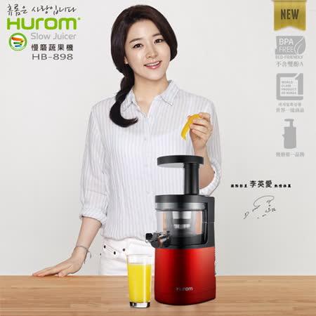 【HUROM】慢磨蔬果機 HB-898 [ 韓國原裝進口 ] 新品上市(紅)
