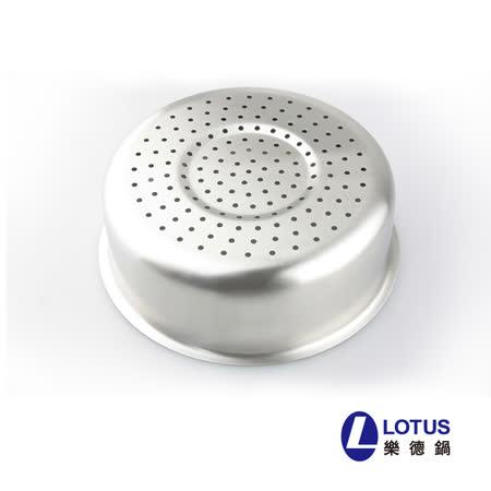 【LOTUS樂德鍋】壓力鍋蒸盤蒸架