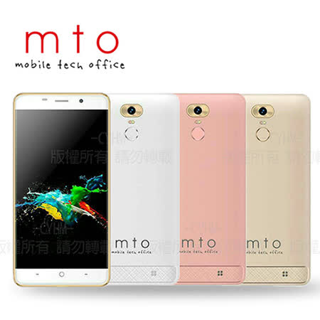 MTO D1 Plus 四核心5.5吋4G LTE智慧雙卡機※內附果凍套+玻璃保貼※