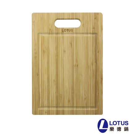 【LOTUS樂德鍋】天然竹製砧板-中