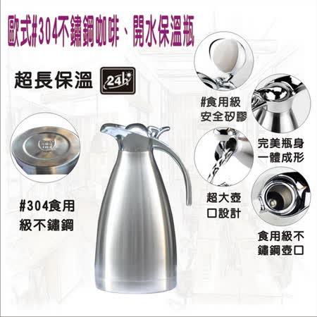 [龍芝族] KT0015-歐式304不鏽鋼咖啡.開水保溫瓶1.5L