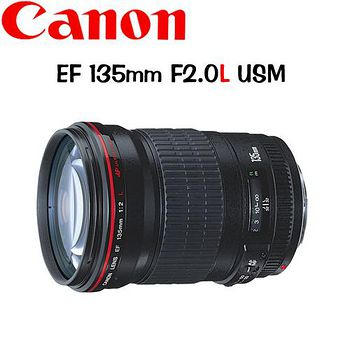 CANON EF 135mm F2L USM (平輸) -送強力吹球+拭鏡筆+拭鏡布+拭鏡紙+清潔液
