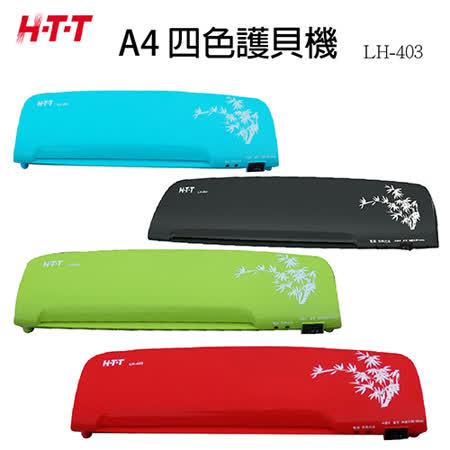 HTT A4四色護貝機 LH-403