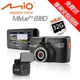 【MIO】698D_GPS行車記錄器_前後雙鏡頭SONY sensor 大光圈(送專業安裝服務_+32G記憶卡)