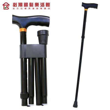 【必翔銀髮】單色折疊拐杖-YK7454(未滅菌)