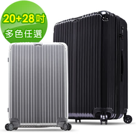 【Bogazy】極光星旅 20+28吋拉絲紋霧面可加大旅行箱(多色任選)