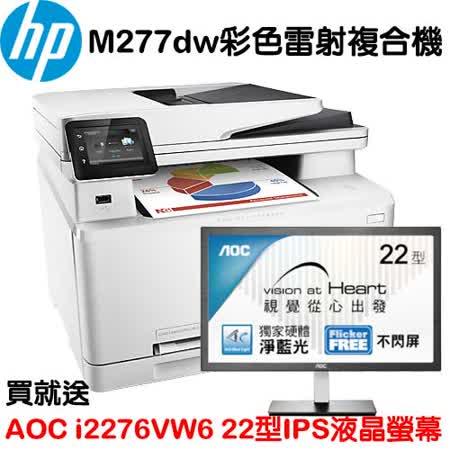 【HP】 Color LaserJet Pro  M277dw 彩色雷射複合機 ★買就送AOC i2276VW6 22型IPS寬螢幕★