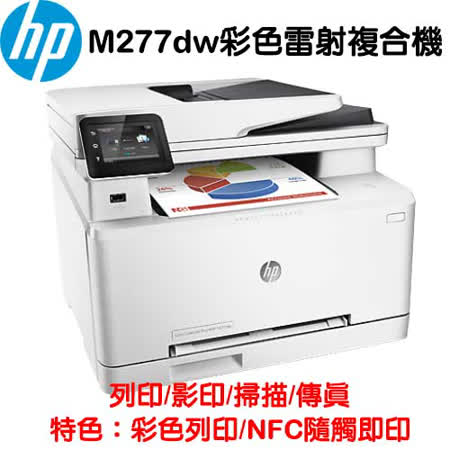 【HP 】Color LaserJet Pro  M277dw 彩色雷射複合機