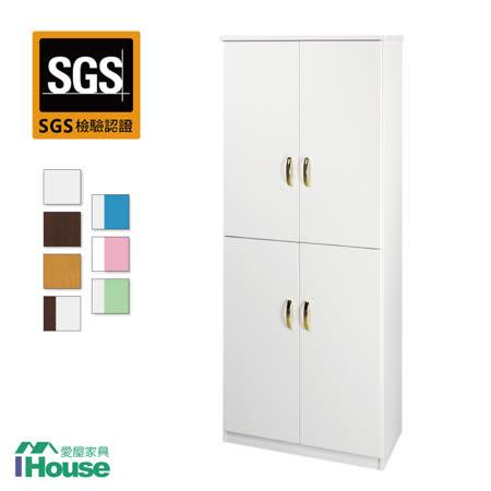 IHouse-環保塑鋼四門鞋櫃 (SGS認證 零甲醛) 8色任選