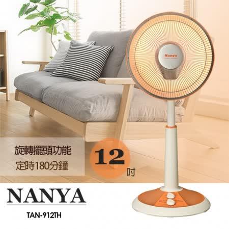 【南亞】12吋台製碳素擺頭電暖器 TAN-912TH (可定時)