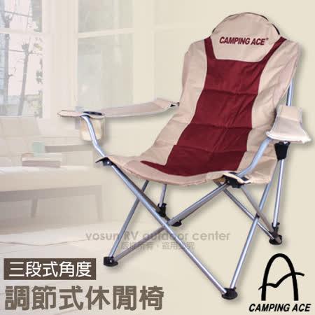 【Camping Ace】太陽神 加厚加粗三段可調式豪華高背休閒椅(耐重100kg).折疊椅.太師椅.帳蓬導演椅.適露營/ARC-813R 深紅