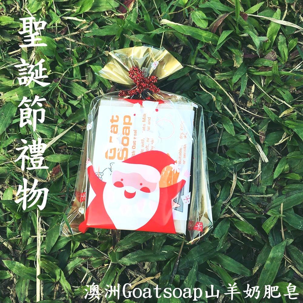 聖誕節 組~澳洲goatsoap山羊奶皂^(一入^)