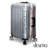 Deseno 皇家鐵騎-24吋PC鏡面碳纖維紋鋁框行李箱(銀)