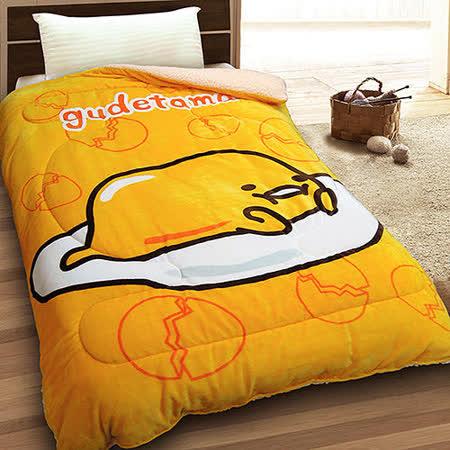 【享夢城堡】蛋黃哥 閒呀~ 法蘭絨羊羔絨鋪棉毯被