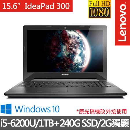 【效能升級】Lenovo IdeaPad 300 15.6吋 i5-6200U/4G/AMD 2G獨顯《240GSSD+1TB雙硬碟》/Win10 筆電 (80Q70095TW)★送原廠筆電包+滑鼠