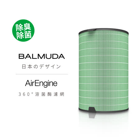 BALMUDA 360°溶菌酶濾網