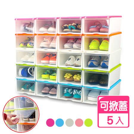 美樂麗 果凍五色 掀蓋式多功能 整理收納盒 x5入