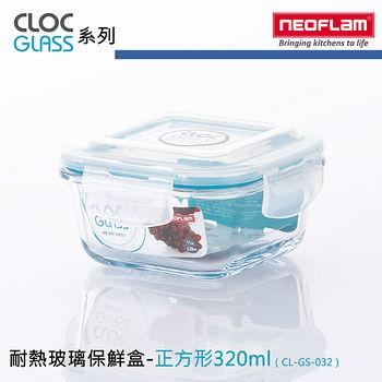 NEOFLAM CLOC耐熱微波烤箱玻璃保鮮盒-320ML(正方型)