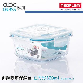 NEOFLAM CLOC耐熱微波烤箱玻璃保鮮盒-520ML(正方型)