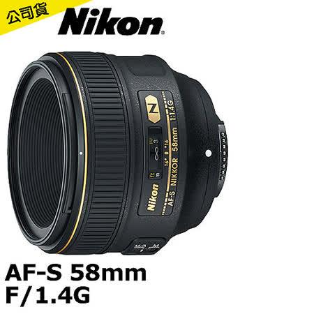 Nikon AF-S 58mm F1.4G (公司貨)